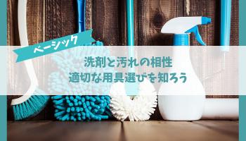 洗剤と汚れの相性,適切な用具選びを知ろう