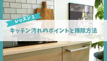 キッチン汚れのポイントと掃除方法