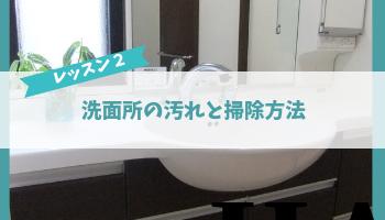 洗面所の汚れと掃除方法