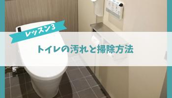 トイレ汚れと掃除方法