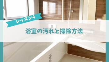 浴室汚れと掃除方法