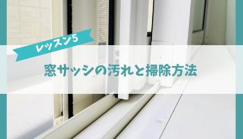 窓サッシの汚れと掃除方法